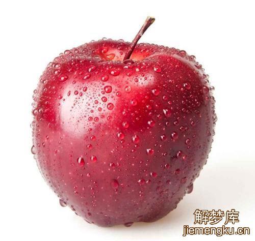 梦见红红的苹果