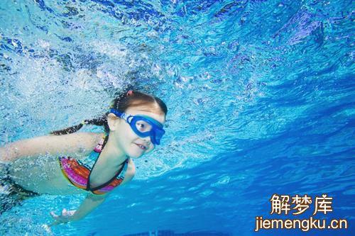 梦见少女游泳