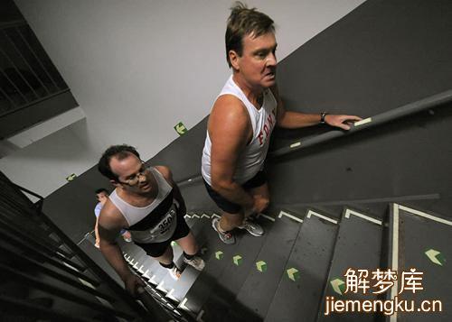 梦到爬楼梯